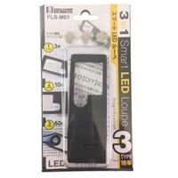 ビッグマン 3in1スマートLEDルーペ FLS-M01