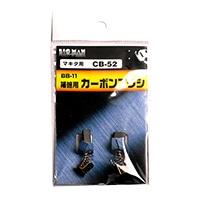 BIGMANカーボンブラシM用CB52