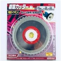 BM 樹脂カッター 100MM DS−220