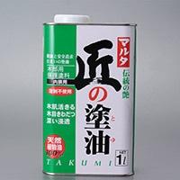 大田油脂 マルタ 匠の塗油 1L