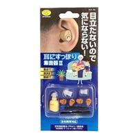【店舗限定】スマイルキッズ 耳にすっぽり集音器 AKA-106