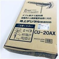 高利得型UHFアンテナ CU-20AX
