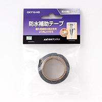 日本アンテナ 防水テープ GKY10-HD