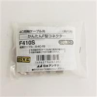 4CかんたんF型接栓  10個入りF410S