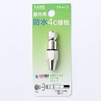 4C防水接栓 FB−4−CZ