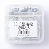 F型接栓5C用 50個入FP−5−50C