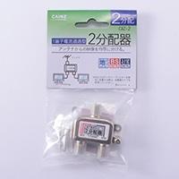 1端子電通2分配器 CAZ-2