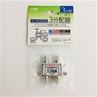 1端子電通3分配器   CAZ-3