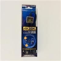 日本アンテナ ケーブル付き分波器 CSSCUES15L