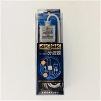 日本アンテナ ケーブル付き分波器 CSSUES15L