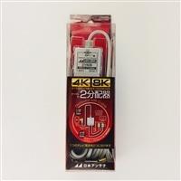 日本アンテナ ケーブル付き分配器 CSED215L