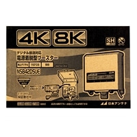 日本アンテナ 4K8K対応BSCS/地デジ用ブースターNSB42DSUE【別送品】