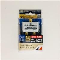 4K8K対応2分配器 EDG2P