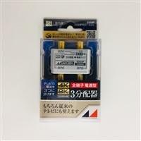 日本アンテナ 4K8K対応全電通型3分配器 EDG3P【別送品】