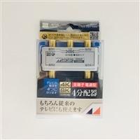 日本アンテナ 4K8K対応全電通型4分配器 EDG4P【別送品】