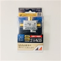 4K8Kコンセント型2分配器FPD2PE