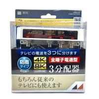 4K8K屋外用全電通3分配DME3P-BP