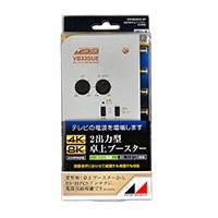 日本アンテナ 4K8K卓上BSCS NAVB33SUE-BP【別送品】