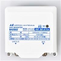 日本アンテナ 地デジ用ブースターN42DU2【別送品】