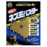 SHIMADA ネズミバスター ブック型 5枚セット