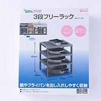 キッチン収納 3段フリーラック PS−486