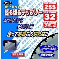 WP 草刈用 軽る切るチップソー 255×36