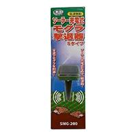 ソーラー充電式モグラ撃退器 Sタイプ【別送品】