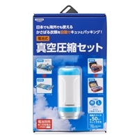 ヤザワコーポレーション トラベル用真空パックセット TVR60
