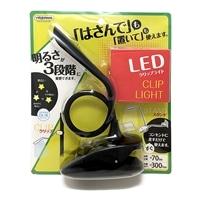 ヤザワ LEDクリップライト Y07CFL05W01BK