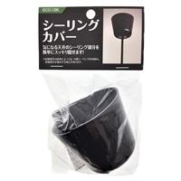 ヤザワコーポレーション シーリングカバー ブラック SC01BK
