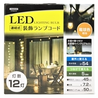 ヤザワコーポレーション LED装飾ランプコード ストリングライト12灯電球色 STRING12L