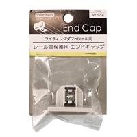 ヤザワ ダクト用エンドキャップ ENDC01WH