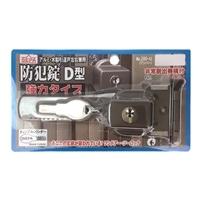 引戸用防犯錠 D型 200-U