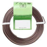 盆栽用アルミ線100g茶 1.0ミリ