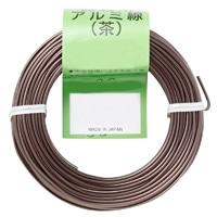 盆栽用アルミ線100g茶 1.5ミリ