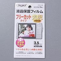 デジオ液晶保護フィルム 3.5光沢 DCA−045