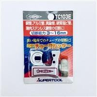 スーパーチューブカッター TC103B