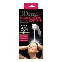 アラミック シャワーヘッド 3Dアースシャワーヘッドスパ 3D-B1A