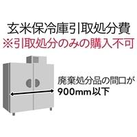 玄米保冷庫引取処分(廃棄処分品の間口が900mm以下)【別送品】