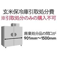 玄米保冷庫引取処分(廃棄処分品の間口が901mm以上1500mm以下)【別送品】