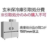 玄米保冷庫引取処分(廃棄処分品の間口が1501mm以上)【別送品】