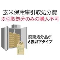 玄米保冷庫引取処分(廃棄処分品の袋数が6袋以下)【別送品】