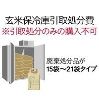 玄米保冷庫引取処分(廃棄処分品の袋数が15袋以上21袋以下)【別送品】