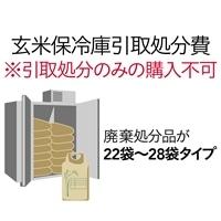 玄米保冷庫引取処分(廃棄処分品の袋数が22袋以上28袋以下)【別送品】