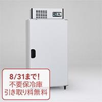 アルインコ 米っとさん 玄米専用低温貯蔵庫 LHR14 14袋用(7俵用)【別送品】