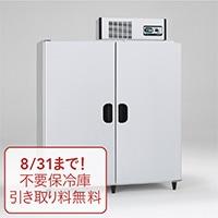 アルインコ 米っとさん 玄米専用低温貯蔵庫 LHR21 21袋用(10.5俵用)【別送品】