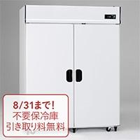 アルインコ 米っとさん 玄米氷温貯蔵庫 熟れっ庫(うれっこ) EWH32 32袋用(16俵用)【別送品】