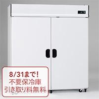 アルインコ 米っとさん 玄米氷温貯蔵庫 熟れっ庫(うれっこ) EWH40 40袋用(20俵用)【別送品】