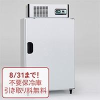 アルインコ 米っとさん 玄米専用低温貯蔵庫 LHR10 10袋用(5俵用)【別送品】