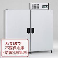 アルインコ 米っとさん 玄米専用低温貯蔵庫 LHR28 28袋用(14俵用)【別送品】